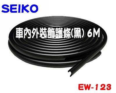 愛淨小舖-日本精品 SEIKO- EW-123-車內外裝飾護條(黑) 6M 車門護條 黏貼式