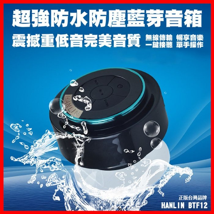 超強防水等級(可潛水1M) IP67 防水7級-震撼重低音 吸盤懸空 藍芽喇叭 自拍音箱 藍牙音箱 喇叭 免提通話 廣播