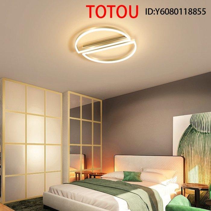 吸頂燈 輕奢風臥室燈北歐臥室燈現代簡約輕奢次臥主臥室房間燈金色 TOTOU