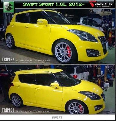 CAS 【TRIPLE S / TS新世代短彈簧New SWIFT Sport ZC32S 1.6L 2013~】
