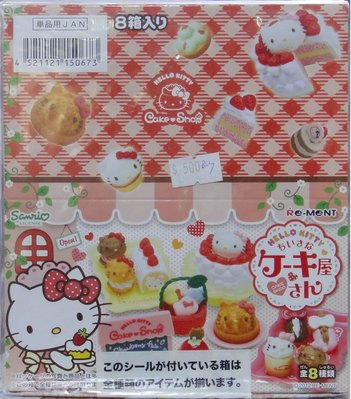 RE-MENT SANRIO HELLO KITTY CAKE SHOP SET OF 8 (BUY-15067)