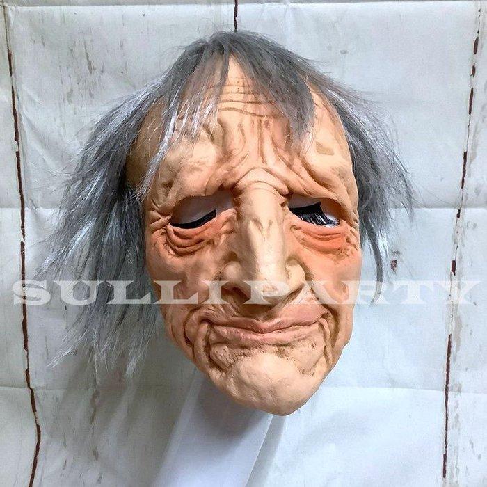 雪莉派對~恐怖老爺爺軟膠面具 萬聖節裝扮 變裝派對 恐怖裝扮 老人面具 老頭子頭套 逼真老人面具