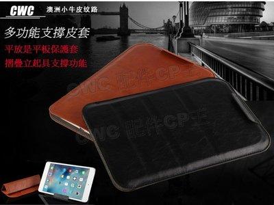 【CWC】 ZenPad 3 8.0 Z581KL Z380M Z380KNL 8吋 保護套 平板皮套 內膽包