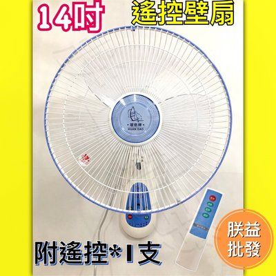 『朕益批發』環島 14吋 HD-140R 遙控壁扇 掛壁扇 太空扇 壁式通風扇 電風扇 壁掛扇 (台灣製造)