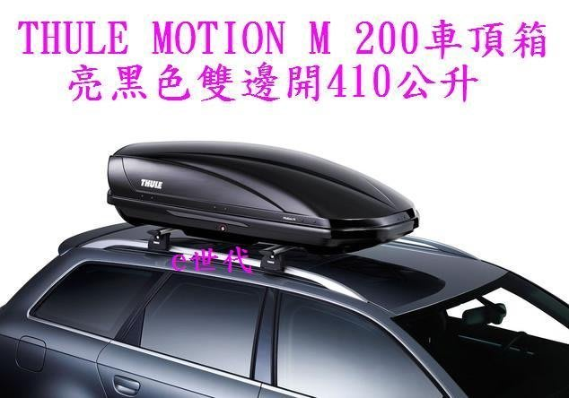e世代THULE MOTION M 200 亮黑色車頂行李箱~瑞典都樂車頂箱~左右雙邊開410公升五年保固漢堡箱車頂架