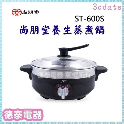 可議價~尚朋堂【ST-600S】6L 養生蒸煮鍋