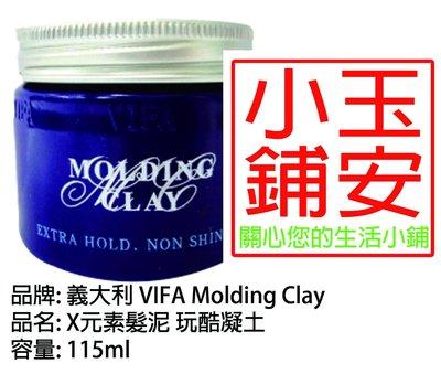 [玉安小鋪][玉安柑仔店]義大利 VIFA Molding Clay X 元素 玩酷凝土