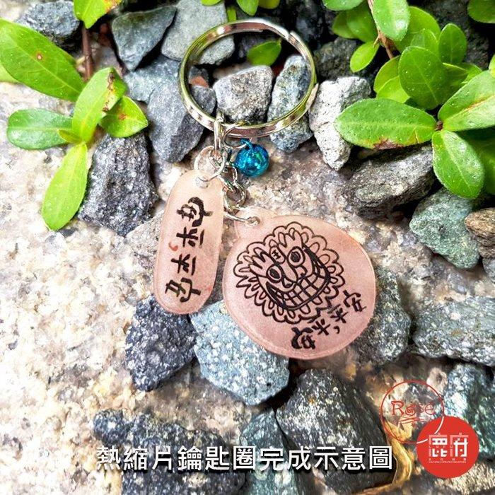 《DIY文創小物》 鑰匙圈 熱縮片鑰匙圈DIY材料包 【鹿府文創 LFA2003-1】