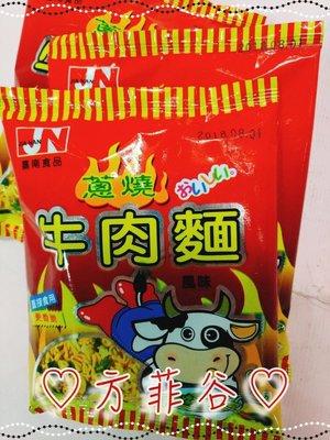 ❤︎方菲谷❤︎ 台灣零食 懷舊零食 古早味 嘉南 蔥燒牛肉麵 10包 另有香菇肉麵 海苔脆麵 排骨雞汁麵等
