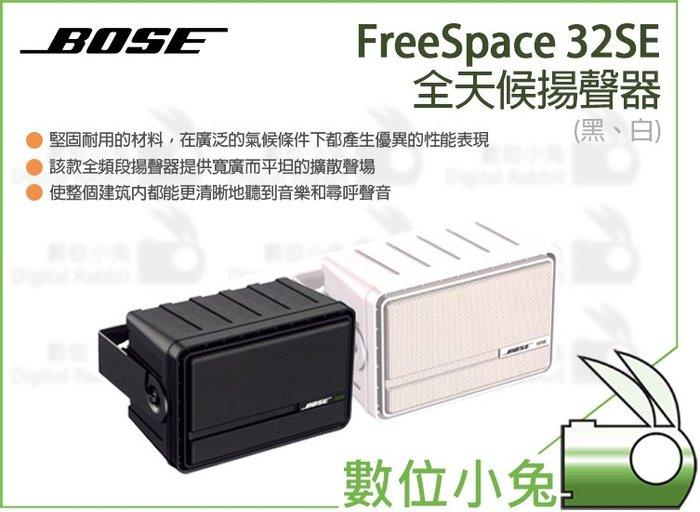數位小兔【BOSE FreeSpace 32 SE 全天候揚聲器】手提音響 防水 音箱 揚聲器 音響 喇叭