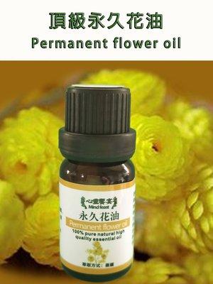頂級永久花油Permanent flower oil 30ml 台南市