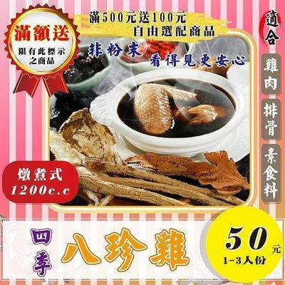 FB04【四季▪八珍雞】✔可素食▪夠量...