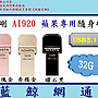 【藍鯨】ADATA 威剛 AI920 32GB 蘋果專用隨身碟 USB3.1 AAI920-32G/僅黑