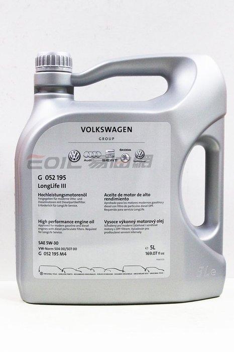 【易油網】VW LONGLIFE III 5W30 5W-30 5L 福斯原廠指定機油 504 507 AUDI