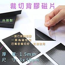 裁切背膠軟性磁鐵片 軟磁片 名片大小  1.5mm x 3 x 10 cm (100片/組)【台灣製 現貨】