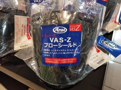 瀧澤部品 日本 ARAI VAS-Z 墨片 原廠鏡片 半罩安全帽 VZ-RAM 通勤 機車重機 摩托車 遮陽 抗UV