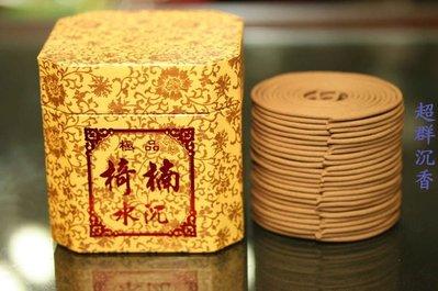 SH35 ※超群香業※【誠心建議您屯貨的盤香】越南 惠安 水沉 沉香 製作 3.5H 原料成本已比賣價高