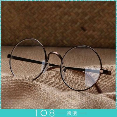 108樂購 萬世經典  網紅 圓形平光眼鏡 型男女可穿戴 好看極簡約 圓形框 圓形眼鏡 【GL1001】