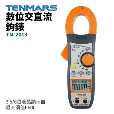 【TENMARS】TM-2013 數位交直流鉤錶 3 5/6位液晶顯示器 最大讀值6600