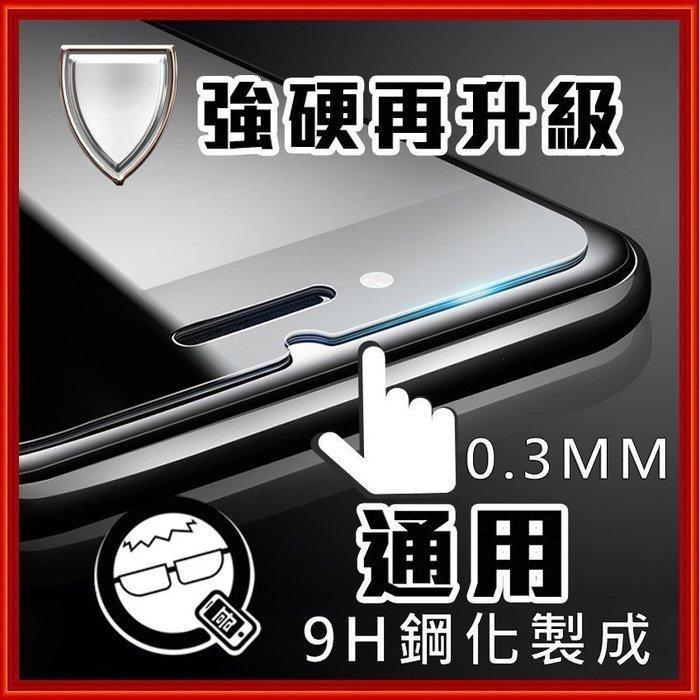 (Q哥)A47 9H 鋼化玻璃螢幕保護貼 通用款 4.5吋-5.5吋 冷門型號適用 比對 4.7 5.3 5.0吋