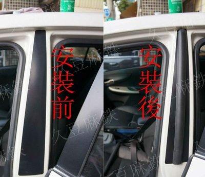 B柱 隔音條 AX006 車身用 中柱 車門 專用 汽車隔音條 氣密條 密封條 芮卡公司貨 靜化論