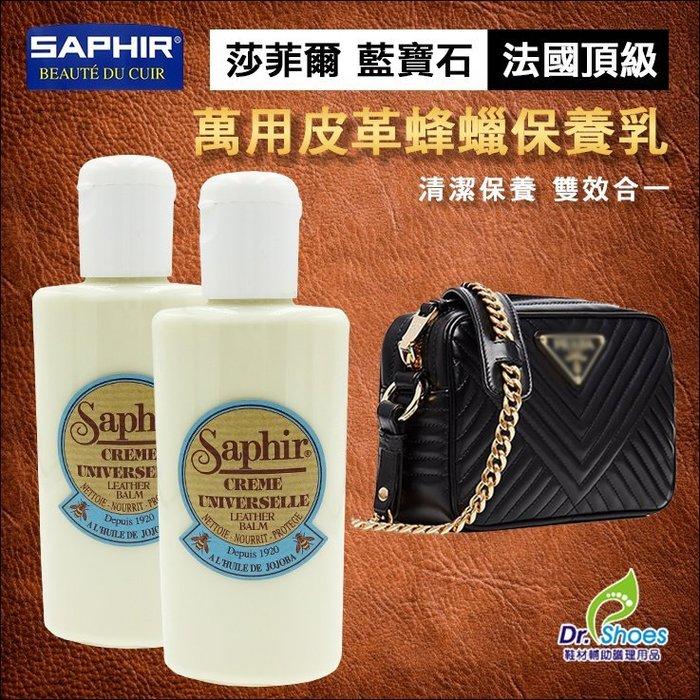 法國saphir莎菲爾萬用皮革蜂蠟保養乳 清潔保養雙效合一 [鞋博士嚴選鞋材]