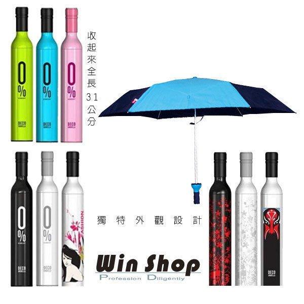 【贈品禮品】B0557 B板時尚紅酒瓶傘摺疊雨傘、包裝超鮮豔遮陽傘!量大有批發價!!