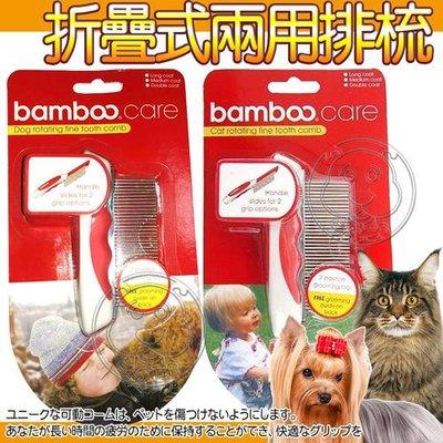 【🐱🐶培菓寵物48H出貨🐰🐹】Bamboo CARE《寵物用_折疊式》兩用排梳 特價350元