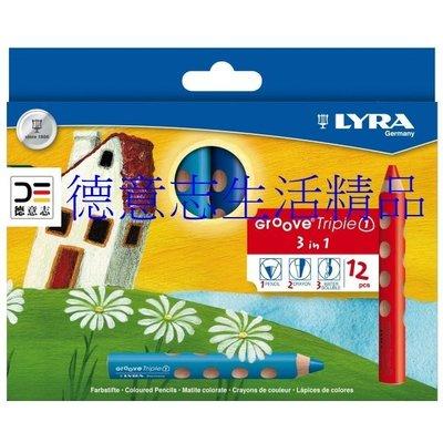送削筆器 Lyra Groove 三合一 胖胖三角洞洞筆 12色 現貨 【優惠價不提供刷卡】