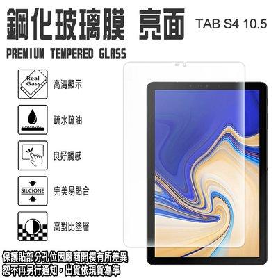 日本旭硝子玻璃 Tab S4 10.5吋 三星 T830/T835 平板螢幕鋼化玻璃保護貼/2.5D 弧邊/高清