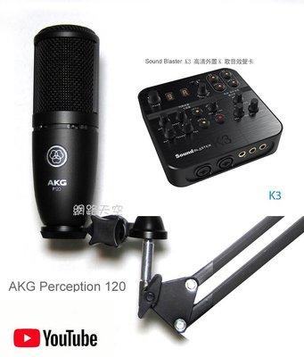 Sound Blaster K3 創新+AKG P120+nb35支架+防噴網送166種音效參考 森然播吧