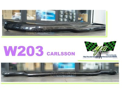 小亞車燈╠ 全新高品質BENZ W203 專用CARBON卡夢W203前下巴
