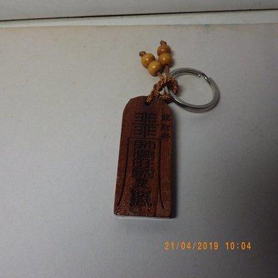 紫晶宮***桃木精雕旺財符牌鑰史圈6*2.5*0.6公分***品質保證價錢便宜