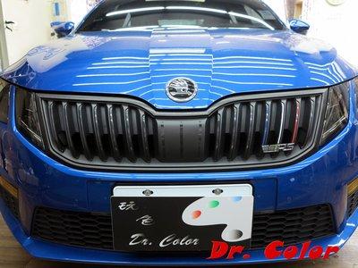 Dr. Color 玩色專業汽車包膜 Skoda Octavia 髮絲黑_水箱護罩