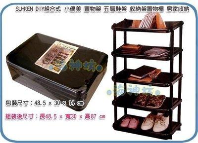 =海神坊=台灣製 131-5L 優美五層置物架 鞋架 收納架 開放架 置物櫃 每層放2雙 75L 16入3100元免運