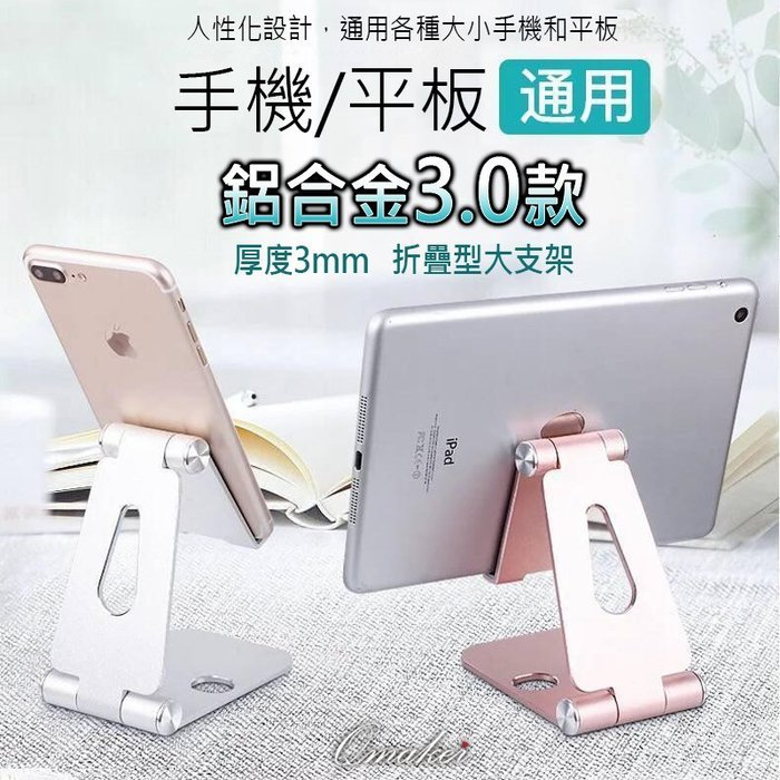 Qmaker (A09004)鋁合金3.0款  厚度3mm金屬大款 很穩不晃  平板支架 手機支架  多角度摺疊