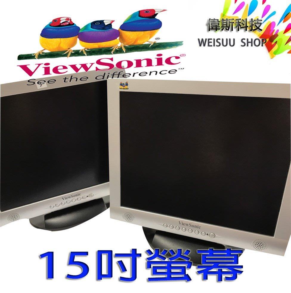 ☆偉斯科技☆(附發票)優派ViewSonic 15吋電腦螢幕 三隻鳥螢幕 監視器螢幕 現貨供應中~歡迎來門市選購!