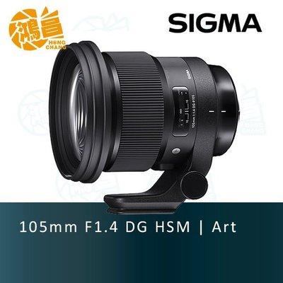 SONY E-MOUNT上市* SIGMA 105mm F1.4 DG HSM ART 恆伸公司貨 人像鏡