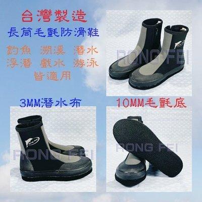 RongFei 長筒防滑鞋 台灣製造 釣魚鞋 磯釣鞋 潛水鞋 毛氈鞋 菜瓜布鞋 浮潛鞋 溯溪鞋