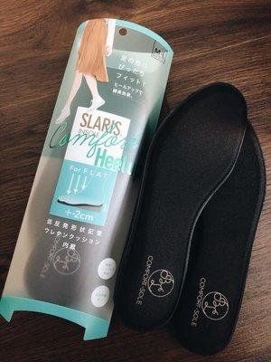 日本 SLARIS INSOLE 低反發 內增高記憶鞋墊 拉長腳長視覺效果 久站必買