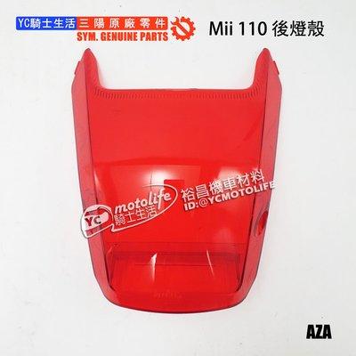YC騎士生活_SYM三陽原廠 後燈殼 Mii 110 車系 尾燈殼 紅色 原廠後燈殼 尾燈 後燈 AZA