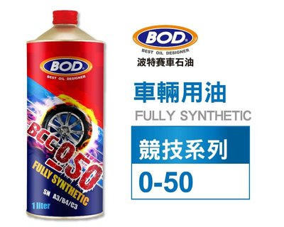 【線上機油】BOD#149號《車輛專用》全合成 BCC 050、0W50 競技系列機油 附發票
