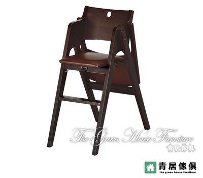 &青居傢俱&WAS-C8250-12 歐式胡桃折合寶寶椅 - 大台北地區滿五千免運費