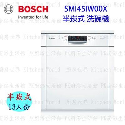 【KW廚房世界】 高雄 BOSCH 博世 SMI45IW00X 4系列 60cm 洗碗機 半嵌式 實體店面 可刷卡