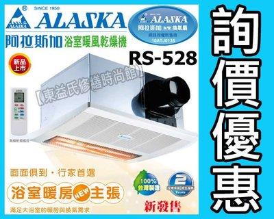 RS-528暖風乾燥機 220V 遙控型 紅外線單吸式 暖風機 ALASKA阿拉斯加【東益氏】售中一電工 台達電子 樂奇