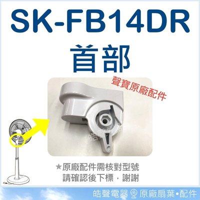 現貨 SK-FB14DR首部 DC節能扇 電扇配件 聲寶電風扇配件 原廠材料 原廠配件 DC扇 【皓聲電器】