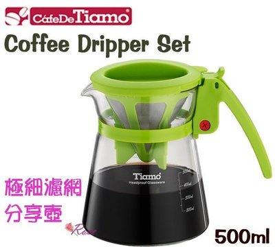 【ROSE 玫瑰咖啡館】Tiamo 耐熱玻璃 咖啡壺 分享壺 500ml ..翠綠色免濾紙 環保加分 共五色