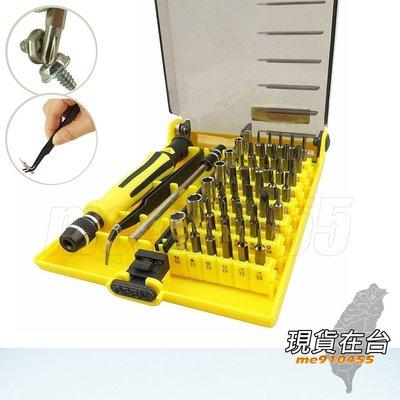 45合1 多功能起子組 磁性 多功能螺絲起子組 拆機工具組 拆機組合 磁力套筒 維修 工具箱 聶子 螺絲刀