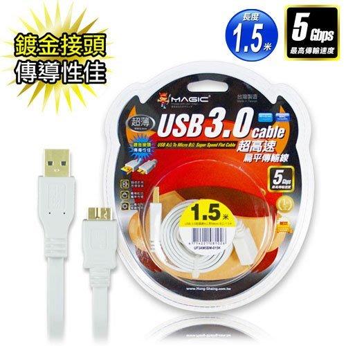【開心驛站】MAGIC鴻象 USB3.0 A公對Micro B公 傳輸線/1.5米 扁