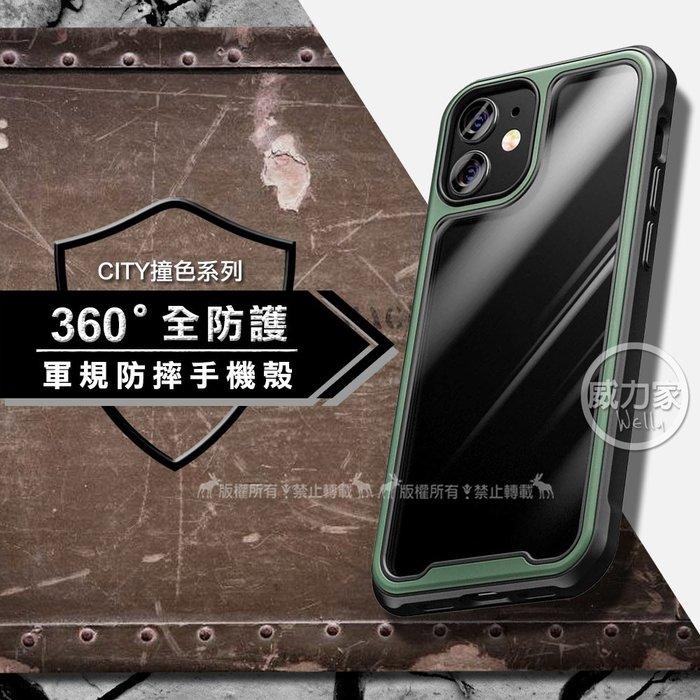 威力家 CITY撞色系列 360度全防護 iPhone 12 mini 5.4吋 9D氣囊軍規防摔手機殼(暗夜綠) 背蓋